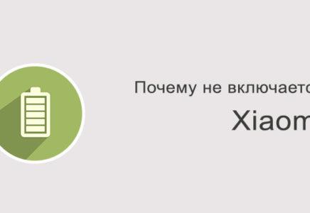 Почему не включается телефон Xiaomi?