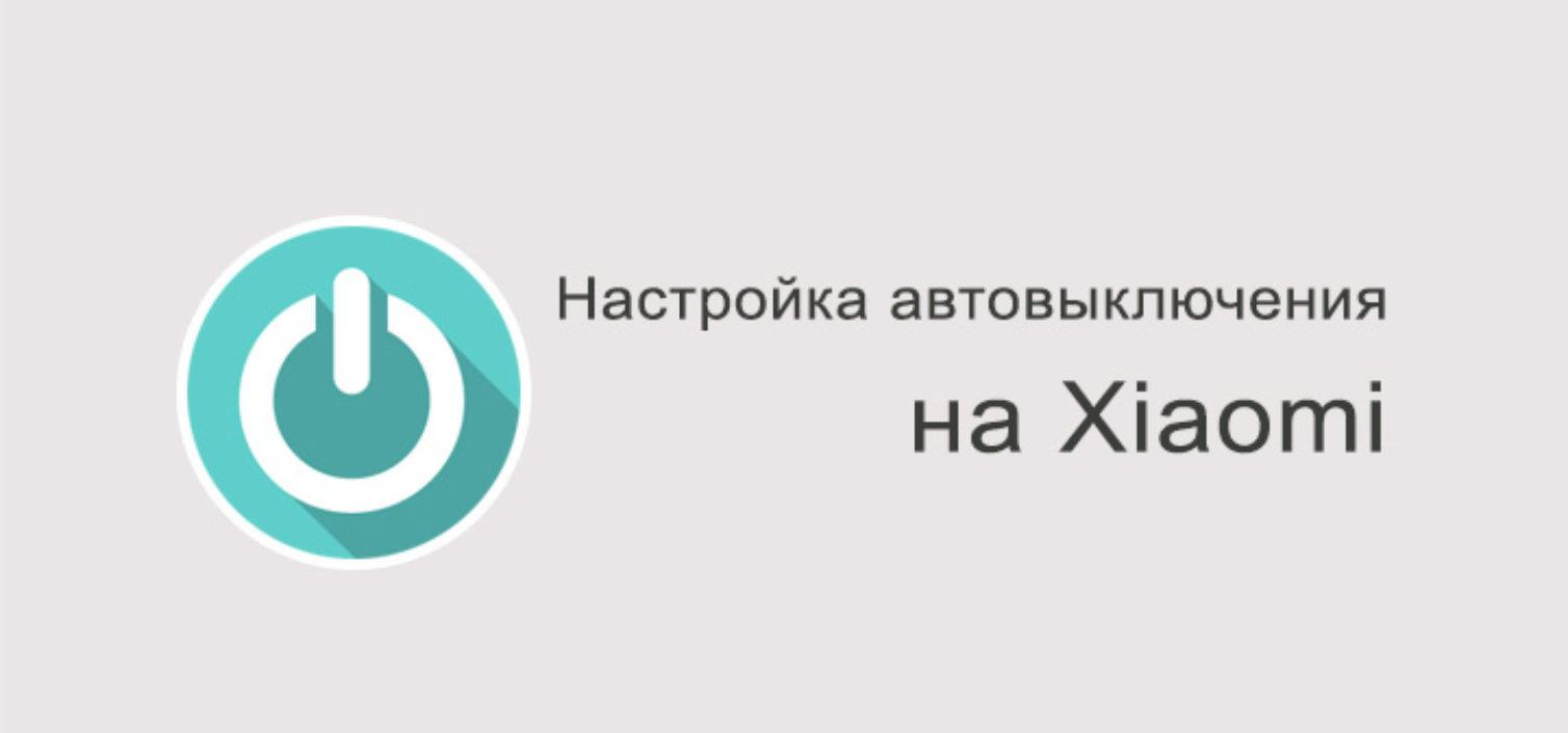 Автоматическое выключение Xiaomi