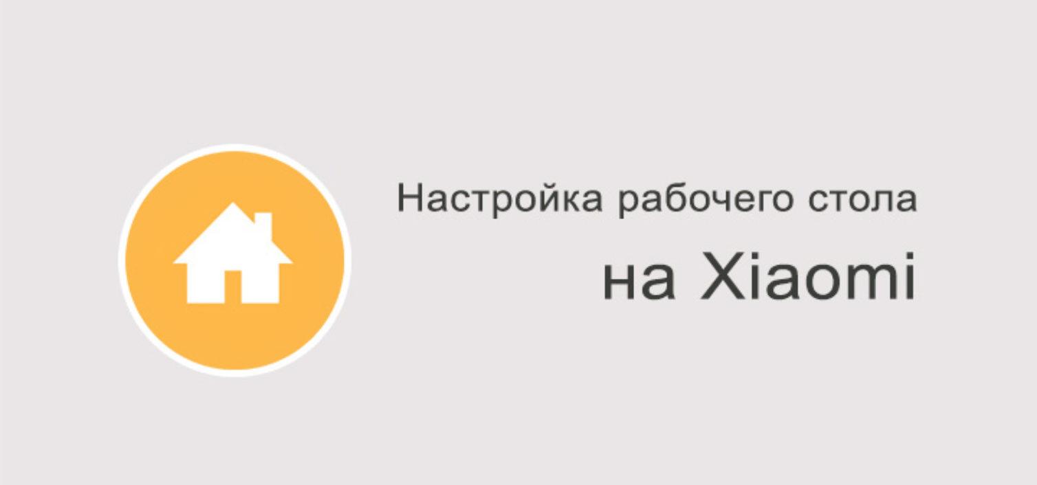 Как настроить рабочий стол на Xiaomi