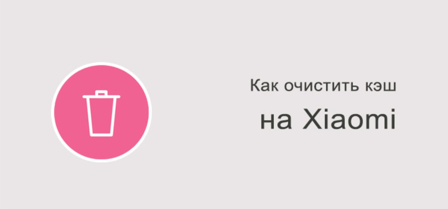Как очистить кэш на Xiaomi?