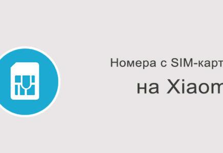 Как импортировать контакты с сим на Xiaomi?