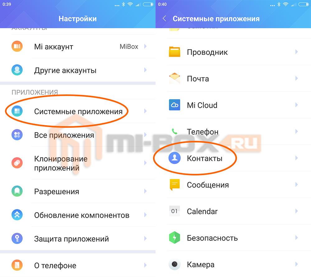 Как скопировать контакты c sim-карты на Xiaomi