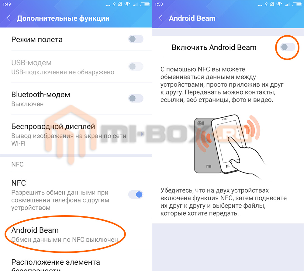 Как включить NFC на Xiaomi