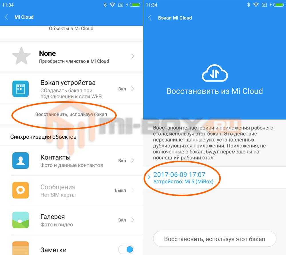 Как восстановить бэкап на Xiaomi