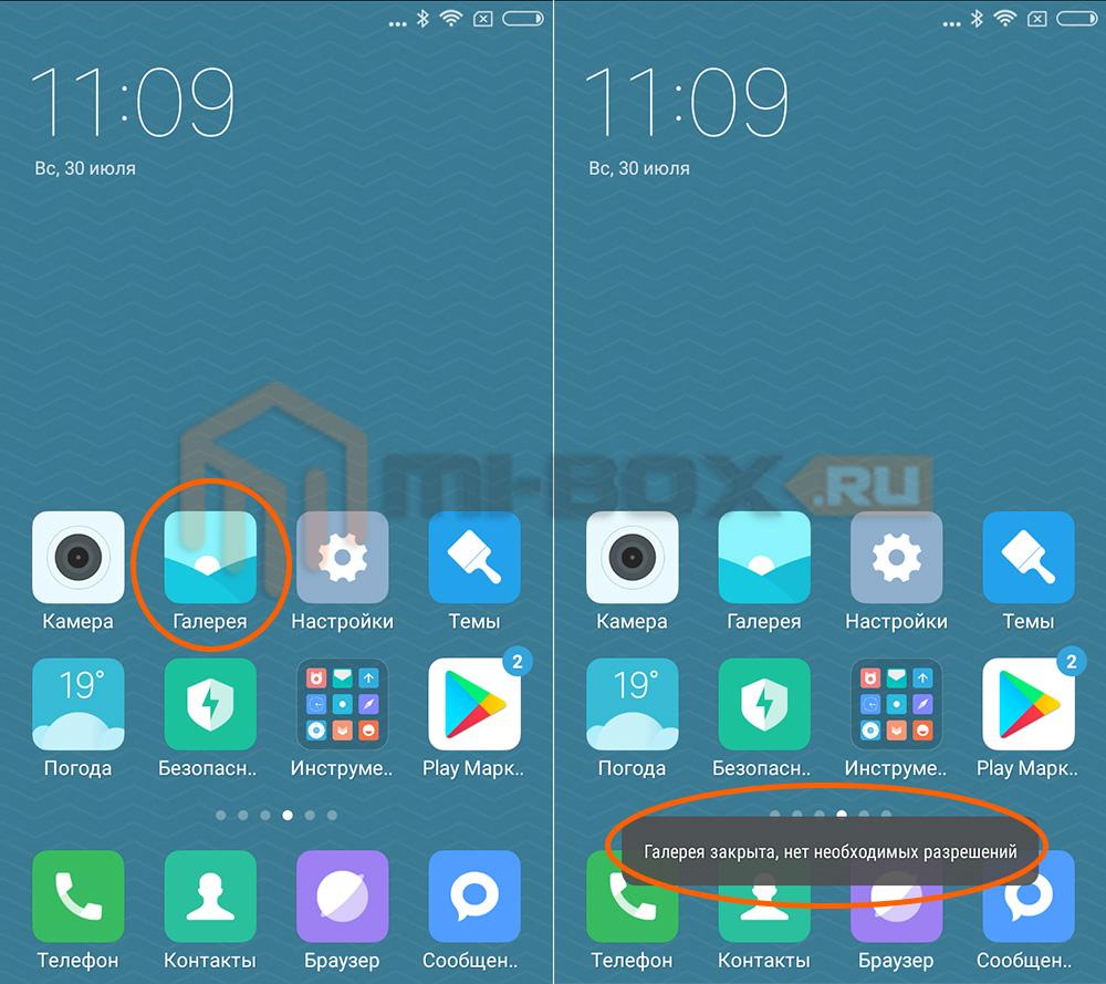 Не открывается галерея на Xiaomi Redmi
