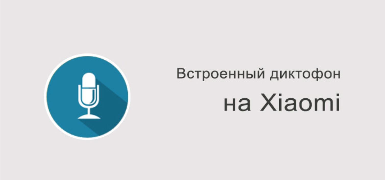 Как настроить диктофон на Xiaomi