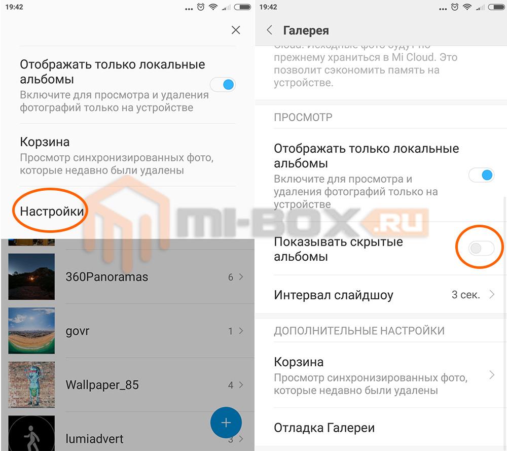 Как найти скрытый альбом на Xiaomi