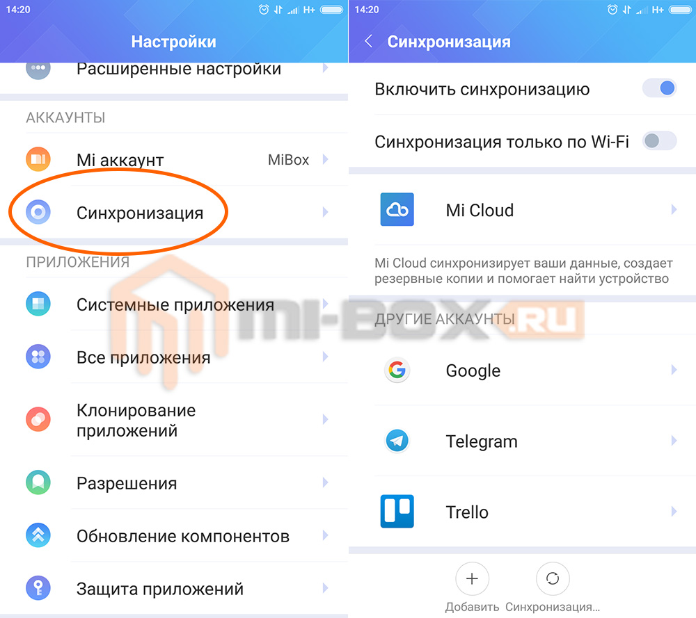 Как отключить синхронизацию Xiaomi