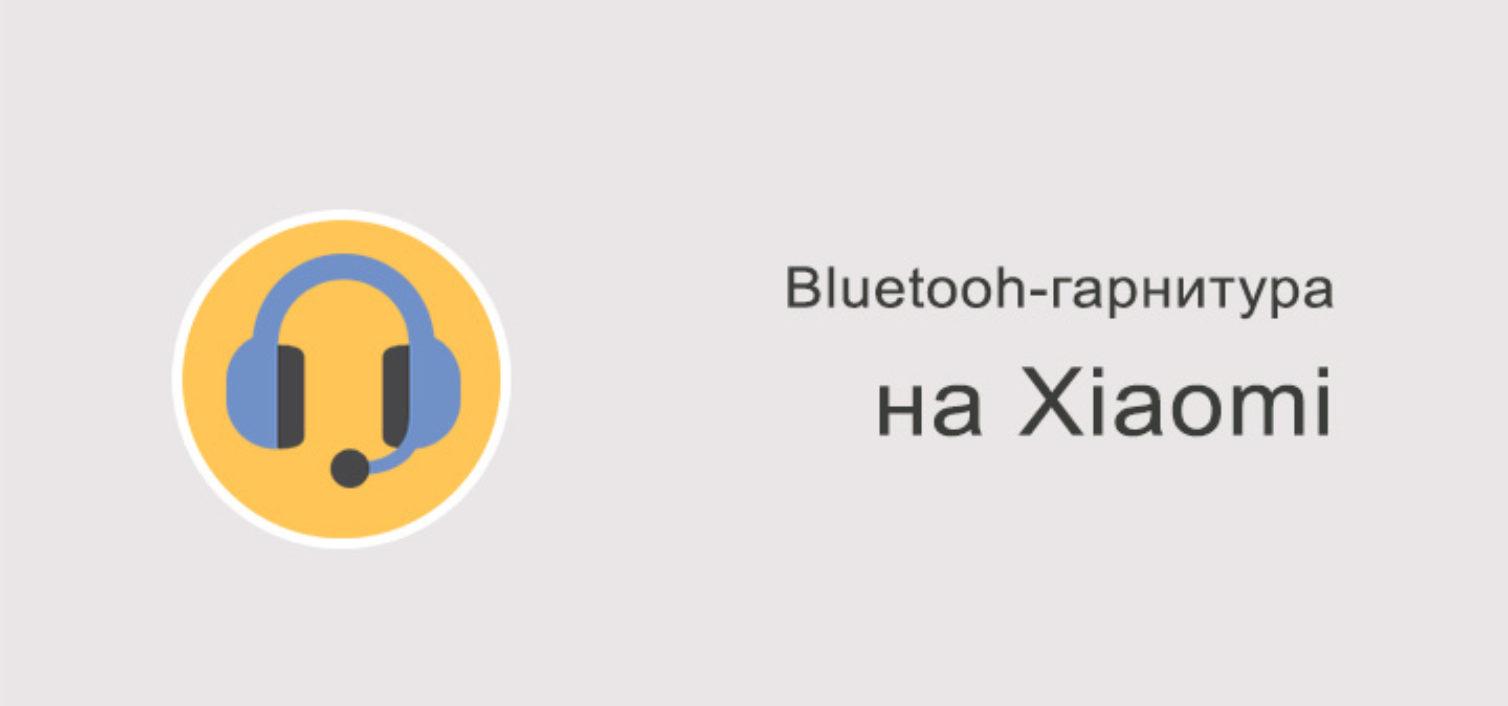 Как подключить блютуз гарнитуру к Xiaomi