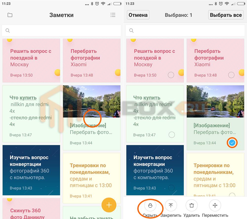 Как скрыть заметки на Xiaomi