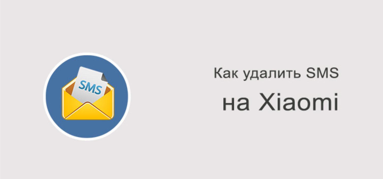 Как удалить SMS на Xiaomi Redmi 4x