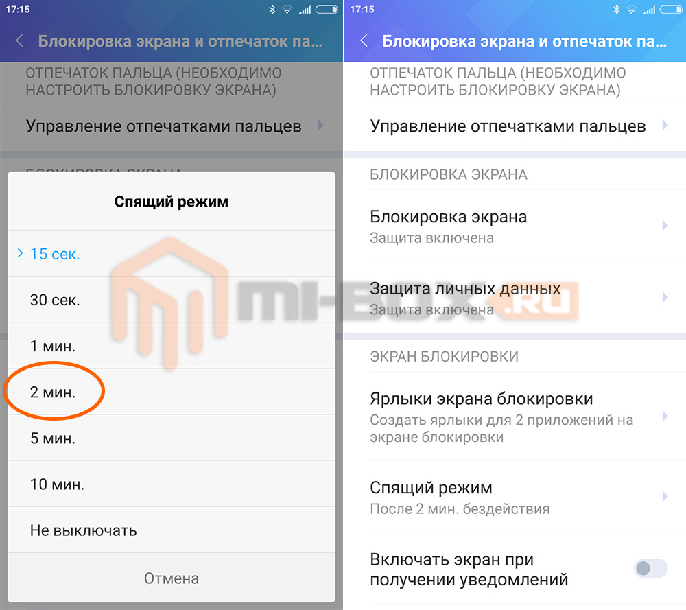 Как увеличить время подсветки экрана на Xiaomi