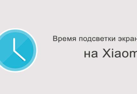 Как увеличить время подсветки экрана на Xiaomi?