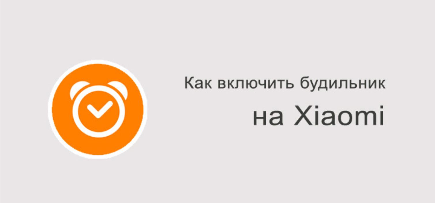 Как включить будильник на Xiaomi?