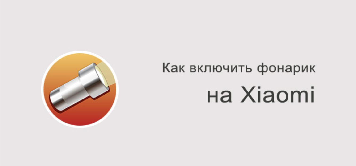 Как включить фонарик на Xiaomi Redmi?