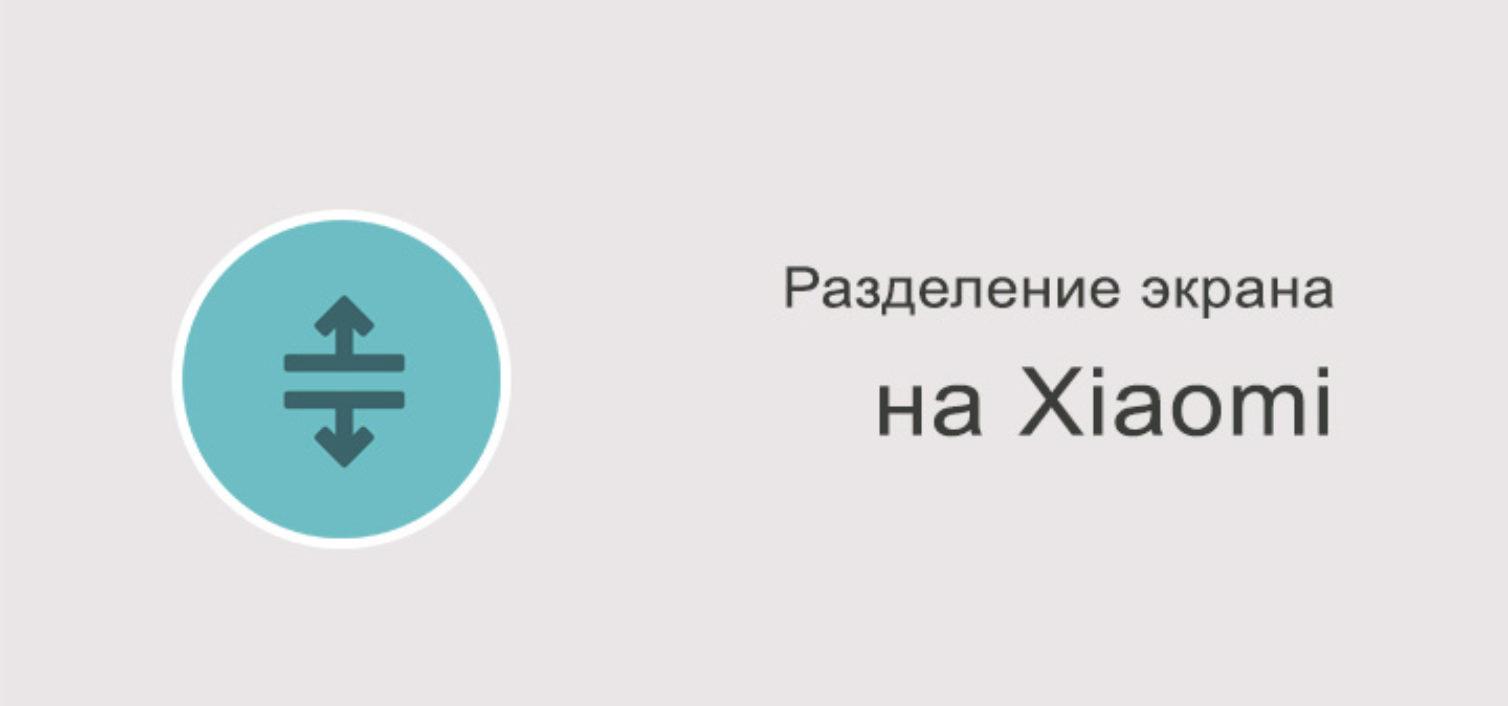 Как включить на Xiaomi двойной экран?