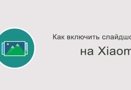 Как запустить слайдшоу на Xiaomi