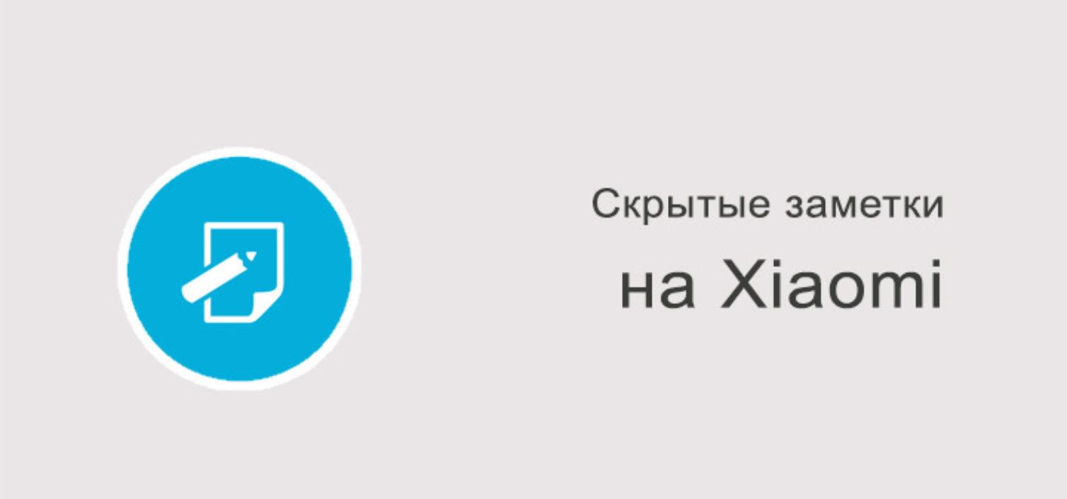 Как скрыть заметки Xiaomi?