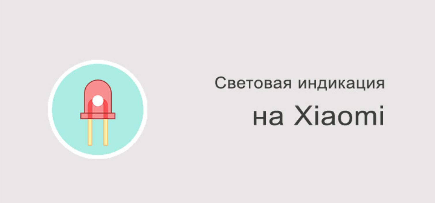 Световая индикация на Xiaomi