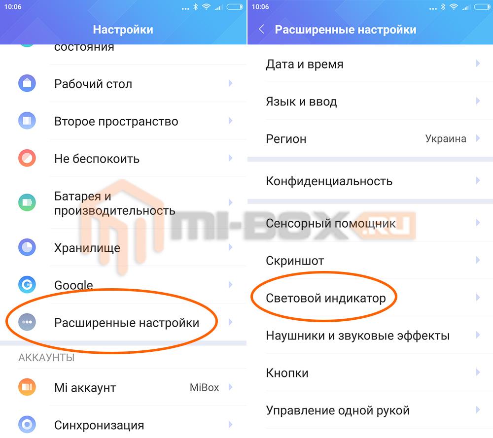 Световой индикатор на Xiaomi