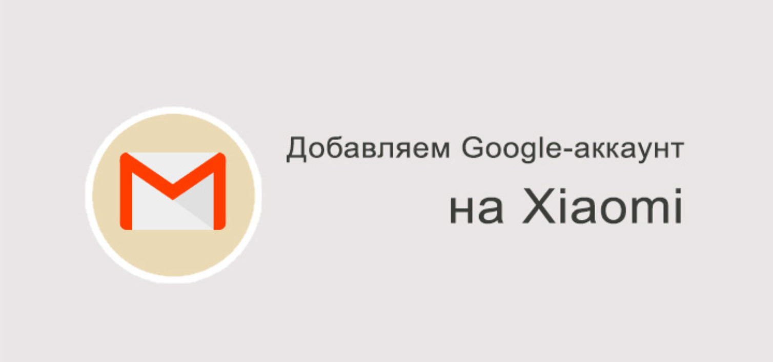 Как добавить на Xiaomi Google-аккаунт?