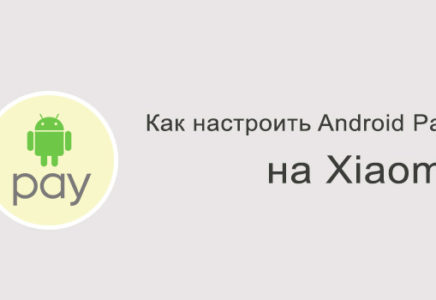 Как настроить Android Pay на Xiaomi?