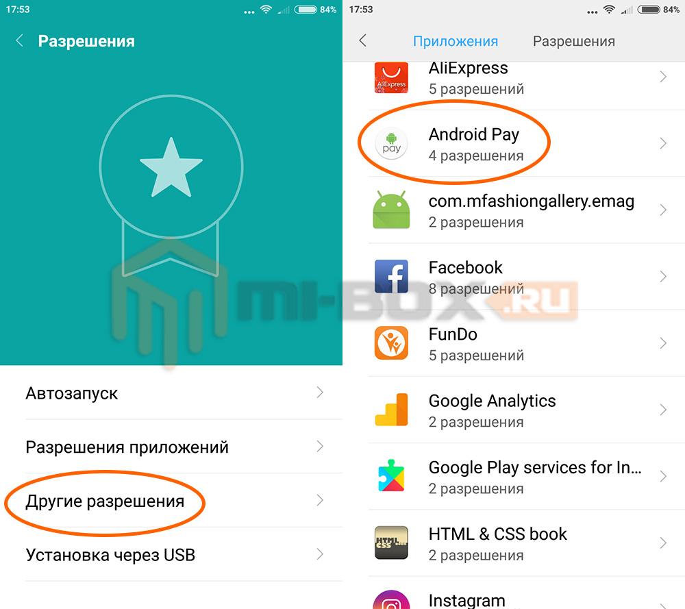 Как настроить Android Pay на Xiaomi - выдача разрешений
