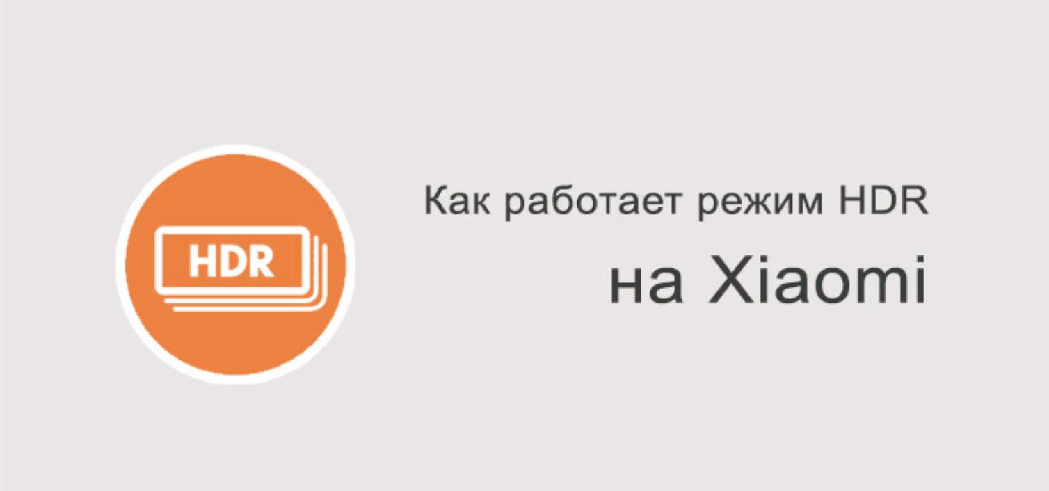 Что такое HDR в камере телефона Xiaomi?