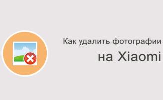 Как удалить фотографии на Xiaomi?