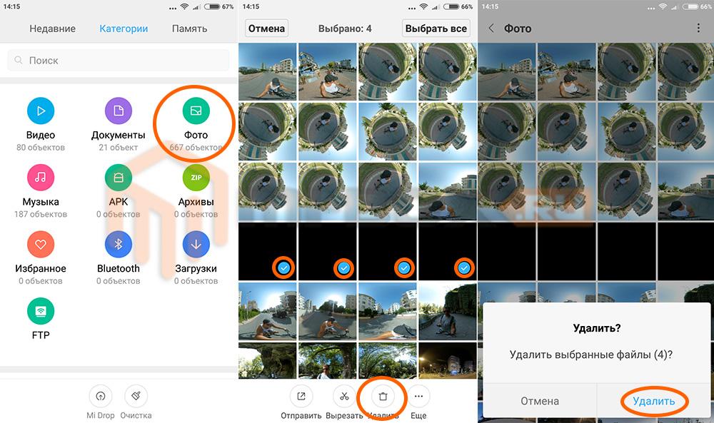 Как удалить фотографии на Xiaomi - Проводник