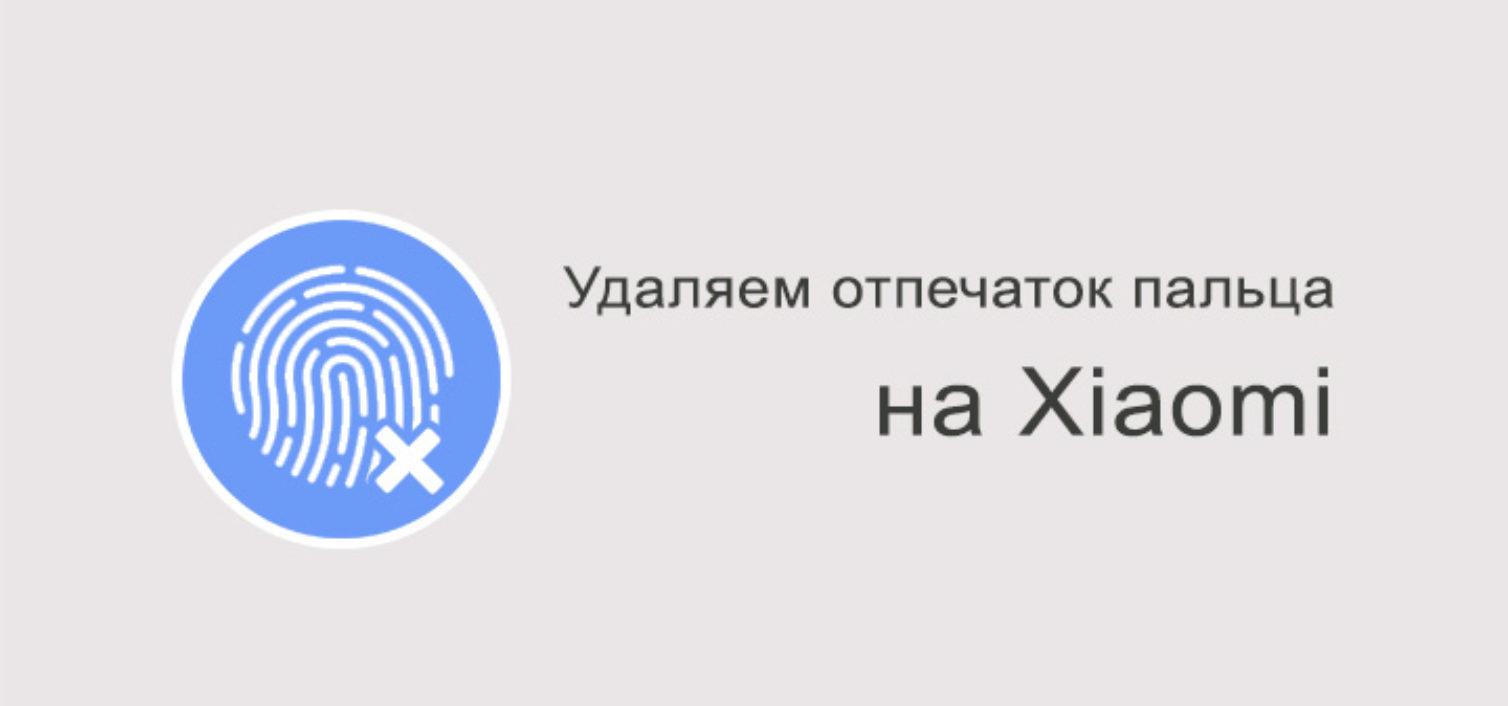 Как удалить отпечаток пальца на Xiaomi?