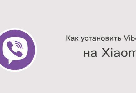Как установить Viber на Xiaomi Redmi 4x