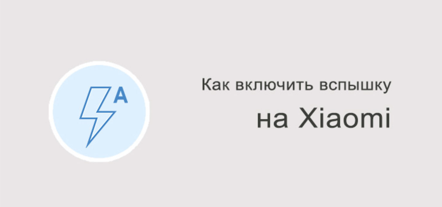 Как включить вспышку на Xiaomi?