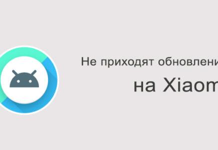 Почему не обновляется Xiaomi?