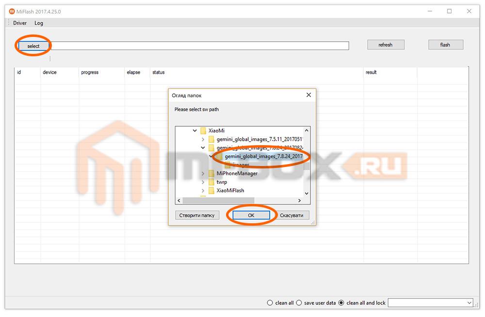 Прошивка через Flashboot приложением MiFlash - выбор папки