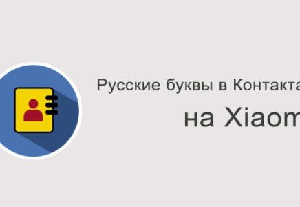 Как включить на Xiaomi русские буквы в Контактах?