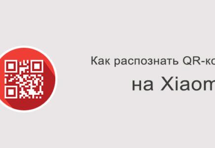 Как на Xiaomi сканировать QR-код?