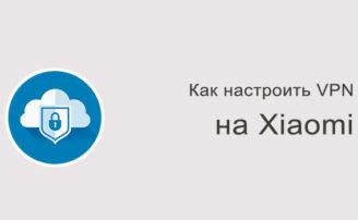 Как настроить VPN на Xiaomi