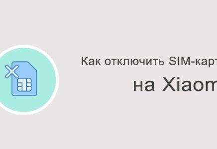 Как отключить сим карту на Xiaomi