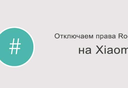 Как на Xiaomi отключить root-права?