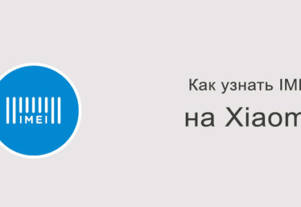 Как узнать IMEI телефона Xiaomi?