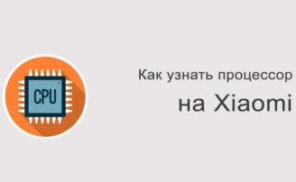 Как узнать какой процессор на Xiaomi?
