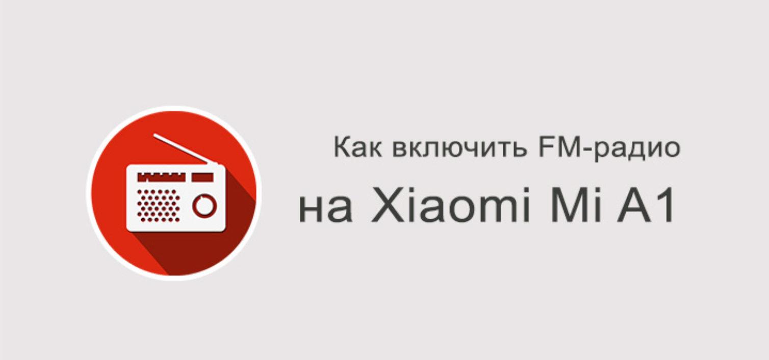 Как включить на Xiaomi Mi A1 FM-радио?
