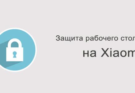 На Xiaomi рабочий стол защищен от изменений — что делать?
