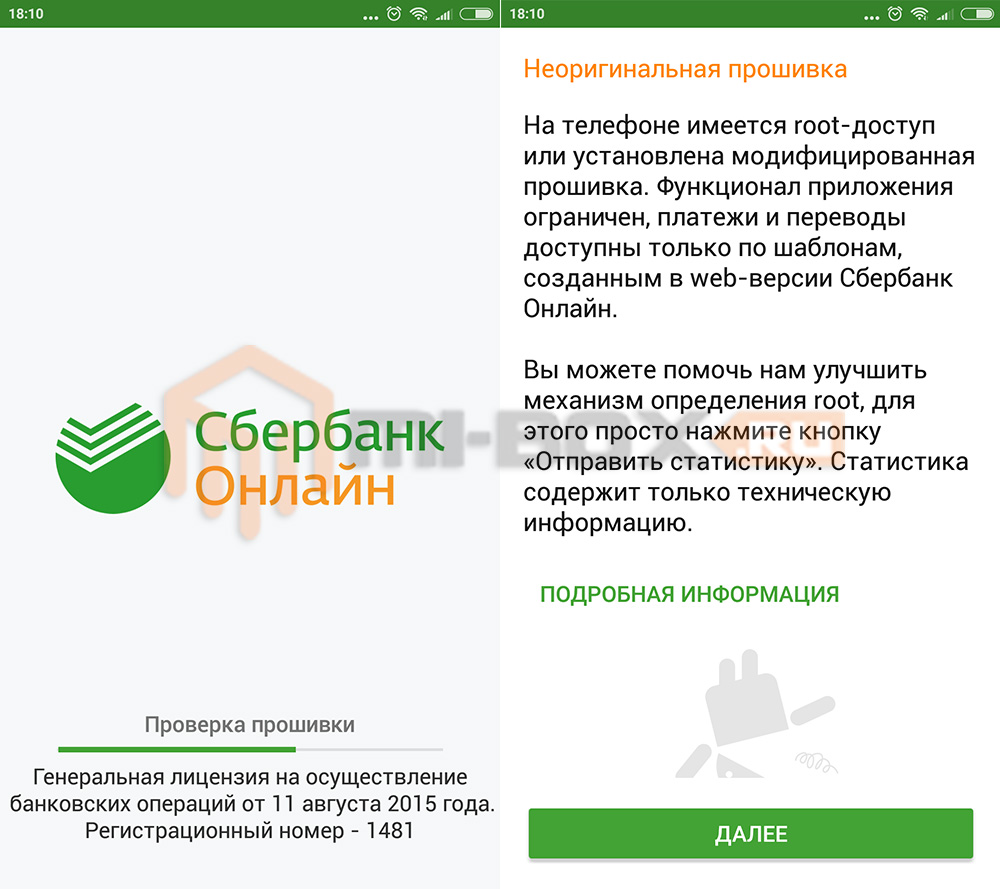 Ошибка из-за root в Сбербанк Онлайн