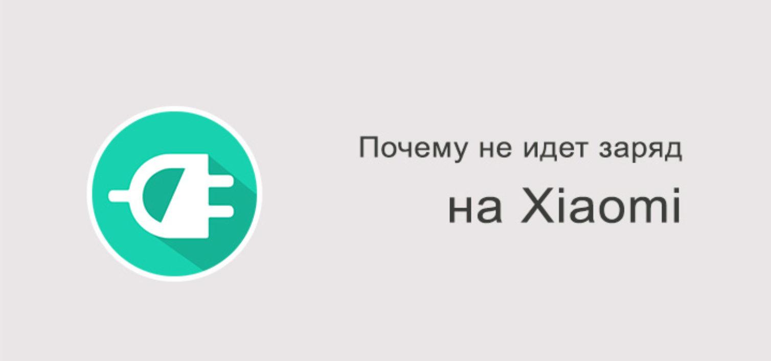 Почему телефон Xiaomi не заряжается?
