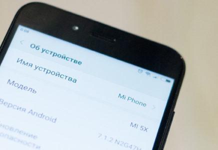 Разблокировка загрузчика Xiaomi Mi 5x вновь стала возможной