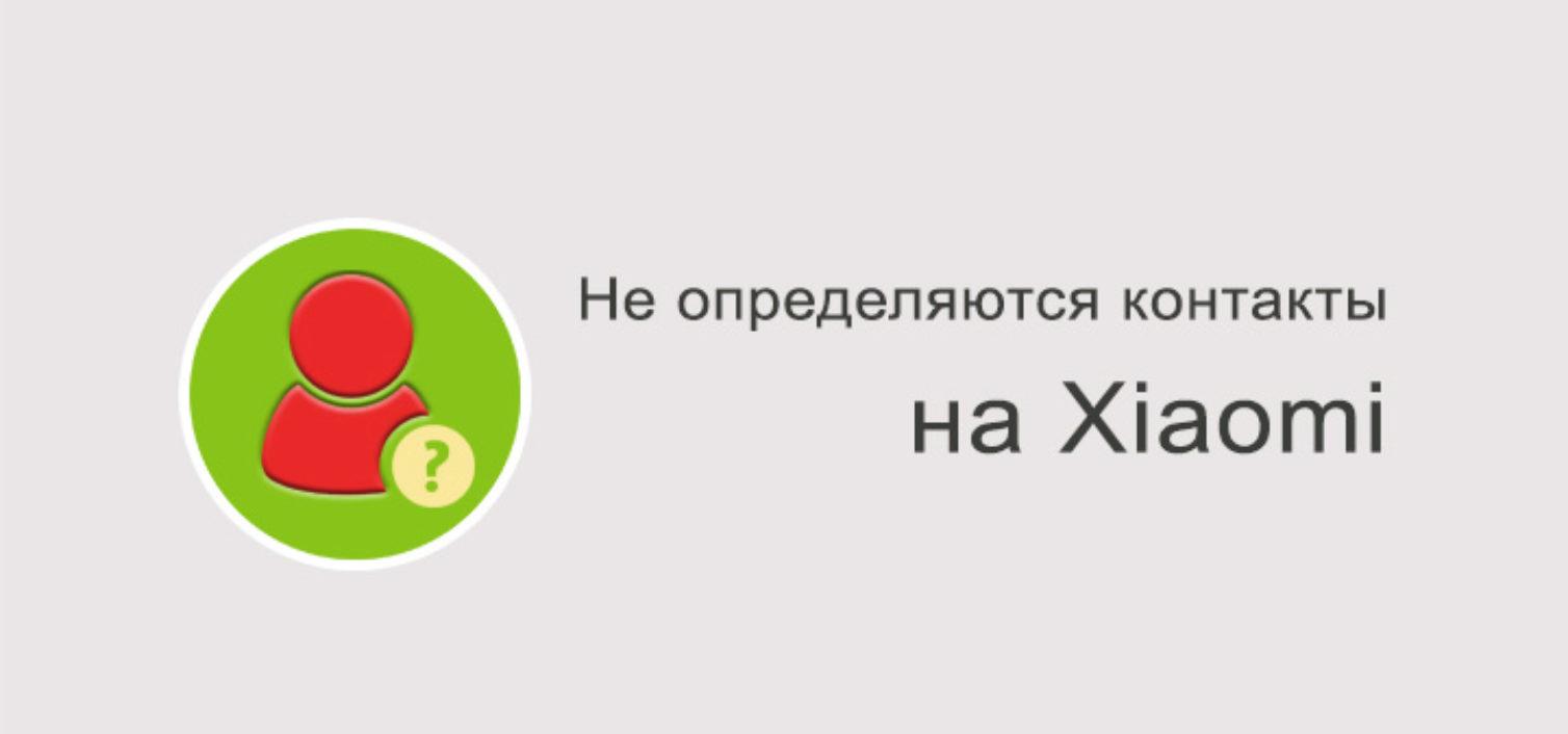 Xiaomi не определяет контакты — что делать?