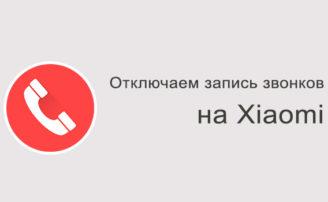 Как отключить запись разговора на Xiaomi?