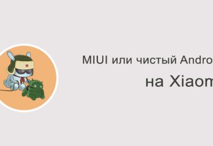 Чистый Android или MIUI — что выбрать?